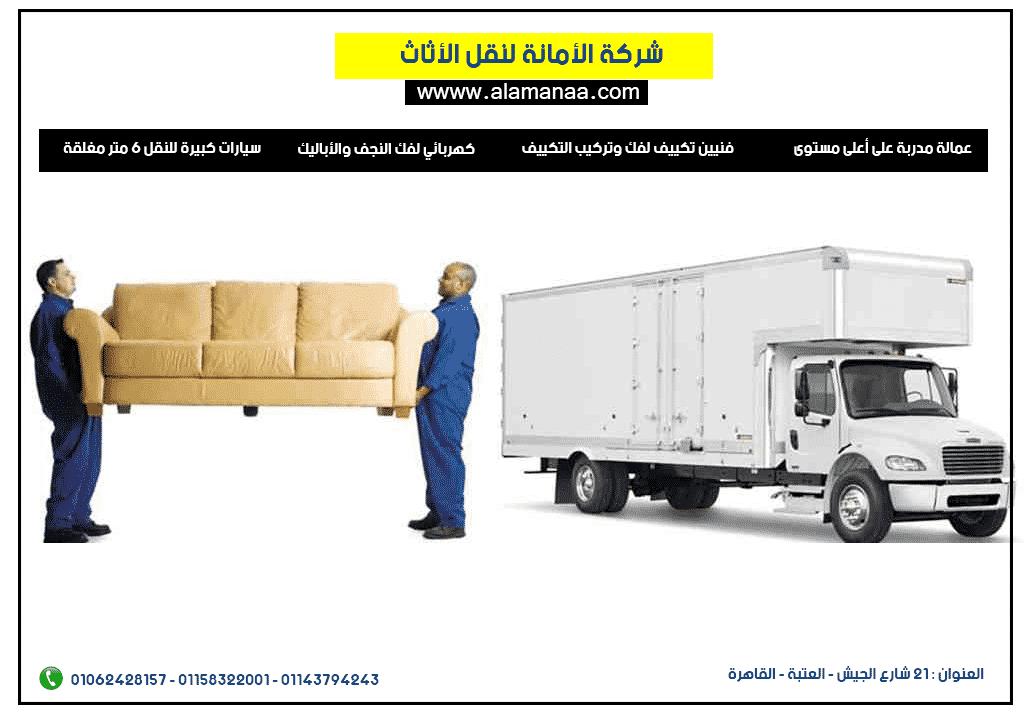 افضل شركة نقل أثاث بالقاهرة - 01143794243 - بأفضل الأسعار